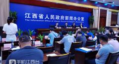 [2019-9-29]华人娱乐app下载省百户国企混改攻坚行动新闻发布会