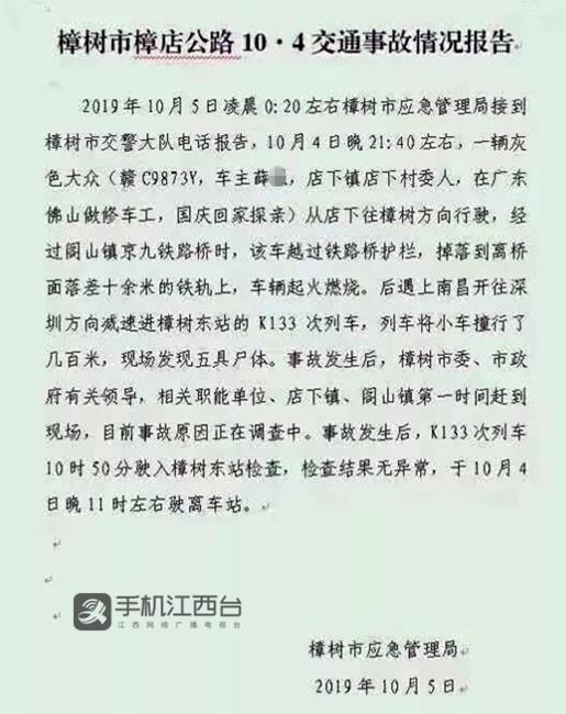 樟树市应急管理局发布的樟店公路10.4交通事故情况报告