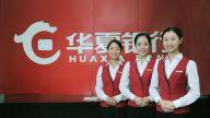 华夏银行南昌分行:推动普惠金融业务快速健康发展