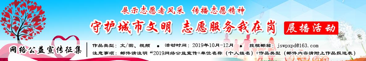 2019年网络安全公益作品征集