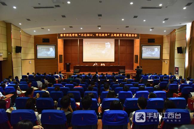 """豫章师范学院举行""""不忘初心、牢记使命""""主题教育专题报告会 1"""