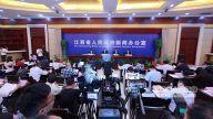 景德镇国家陶瓷文化传承创新试验区建设新闻发布会在南昌举行