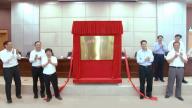 江西阿里云大数据学院首期开学典礼在上饶师范学院举行