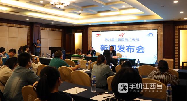 第26届中国国际广告节新闻发布会在南昌召开