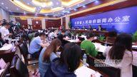 2019世界VR产业大会新闻发布会在南昌举行