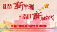 聚焦大项目 礼赞新中国