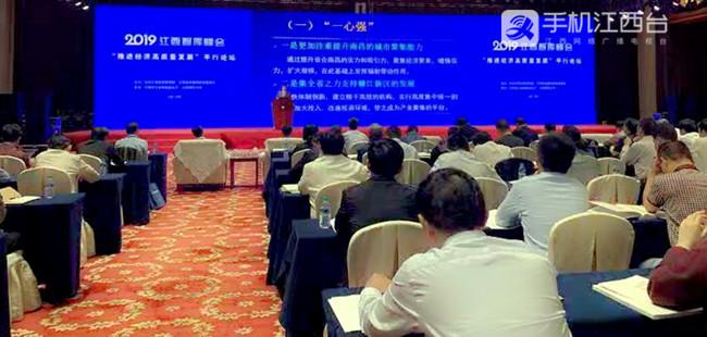 2019江西智库峰会推进经济高质量发展平行论坛在南昌举行