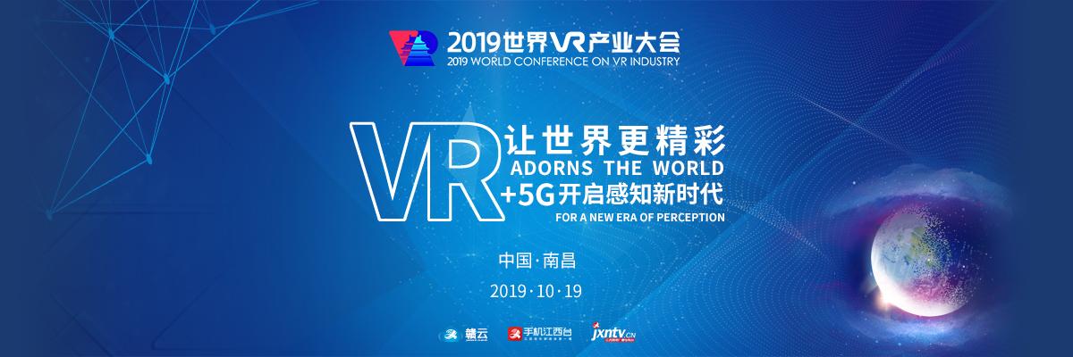 2019世界VR产业大会