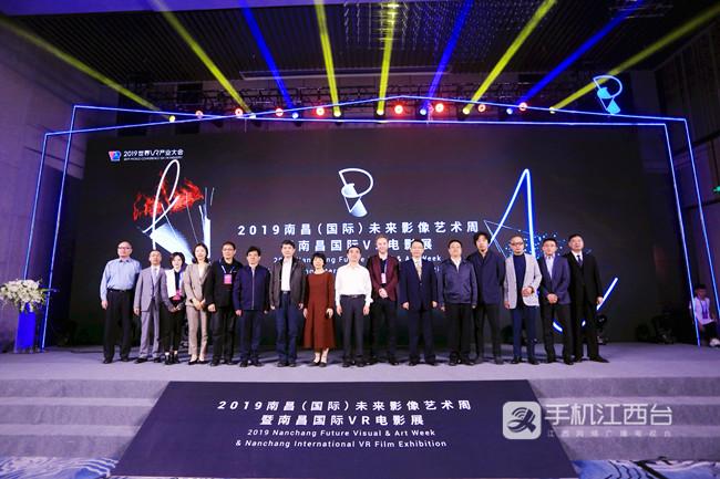 2019南昌(国际)未来影像艺术周暨南昌国际VR电影展在南昌开幕
