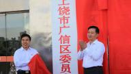 上饶县举行撤县设区授印揭牌仪式