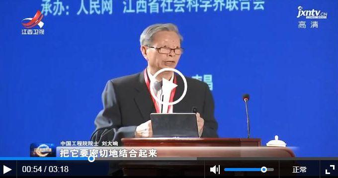 2019江西智库峰会:凝聚多方智慧 共绘新时代江西改革发展新画卷