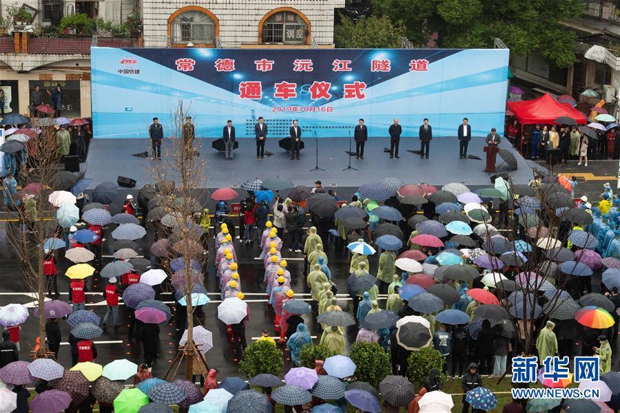 (图文互动)(1)(社会)千里沅江第一条过江隧道建成通车