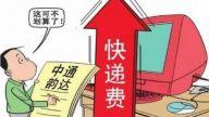 廖滁人:快递要涨价?服务质量必先提升