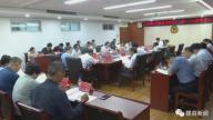 赣县区政协一届十三次常委会召开