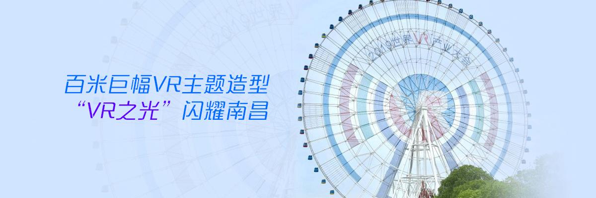 """百米巨幅VR主题造型""""VR之光""""闪耀南昌"""