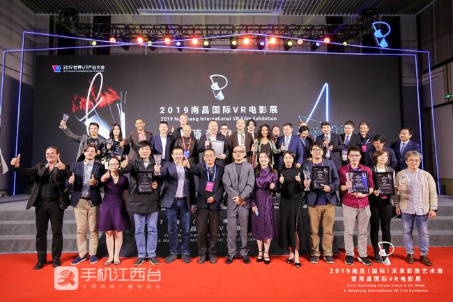 2019南昌国际VR电影展颁奖典礼在南昌举行