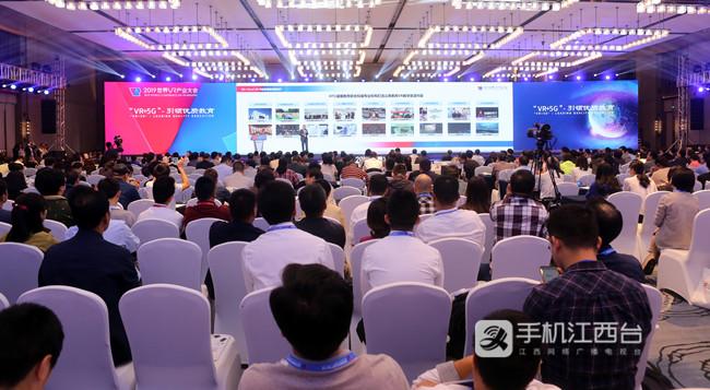 2019世界VR产业大会教育培训分论坛在南昌召开(记者陶望平 摄)