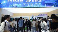 中国移动5G+应用在江西广泛落地 VR产业大会展示丰富5G+应用