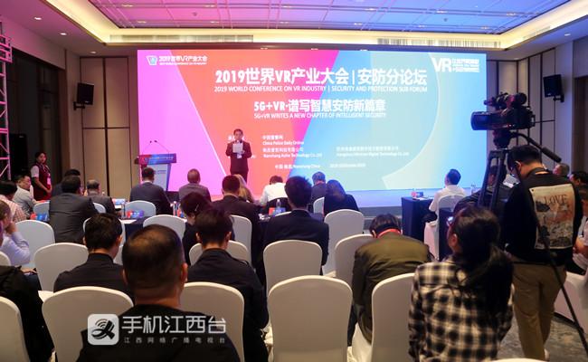 2019世界VR产业大会安防分论坛在南昌召开
