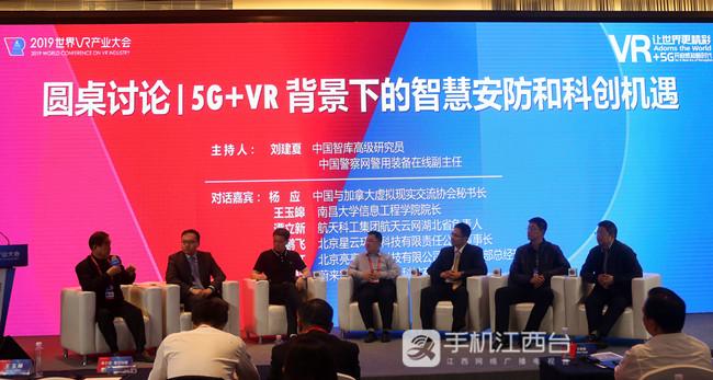 5G+VR背景下的智慧安防和科创机遇讨论 1