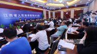 2019年前三季度全省经济运行情况新闻发布会在南昌举行