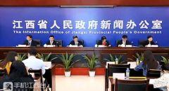 [2019-10-21]2019年前三季度全省经济运行情况新闻发布会