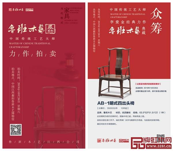 鲁班木艺十周年、博物馆开馆庆典上将要举行大师力作拍卖和众筹活动