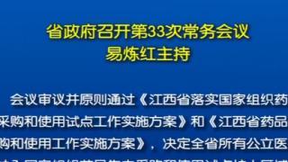 省政府召开第33次常务会议 易炼红主持