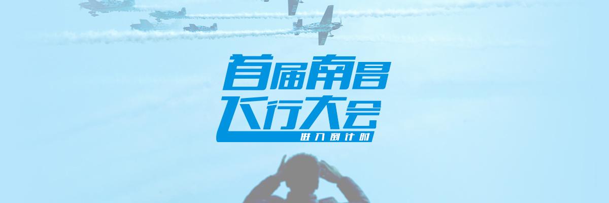 首屆南昌飛行大會進入倒計時