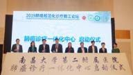 南昌大学第二附属医院肺癌诊疗一体化中心启动会于吉安召开