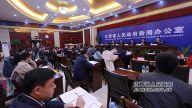 """江西省省森林防火""""宣传月""""新闻发布会在南昌举行"""