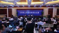 江西省医疗保险经办服务提质增效新闻发布会在南昌举行