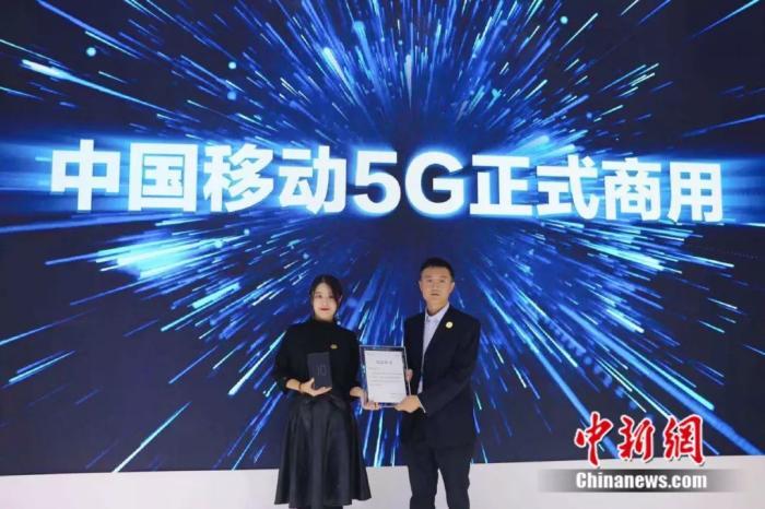 31日,在2019年中国国际信息通信展览会上,中国移动正式发布5G商用套餐,同时,中国移动北京公司宣布首位5G商用用户产生。吴涛 摄