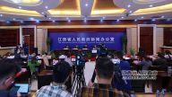 """南昌海关""""两步申报""""改革试点启动新闻发布会答记者问"""