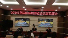 2019江西国际麻纺博览会记者见面会举行