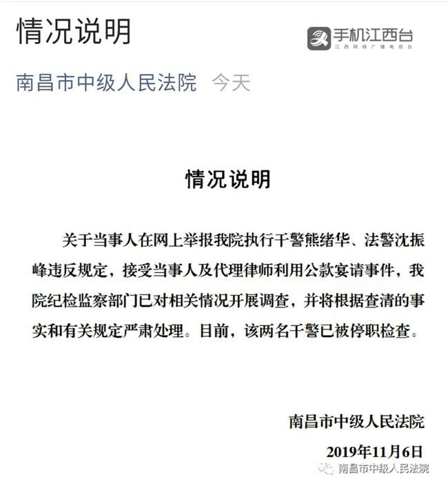 南昌中院就两名干警被举报作出回应_副本