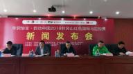 2019井冈山红色国际马拉松赛将于12月1日开赛