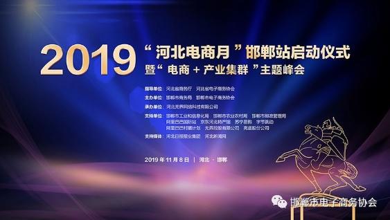 """2019""""河北电商月""""邯郸站及河北电商大赛邯郸赛区系列活动启动"""