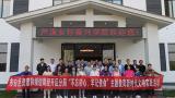 萍乡市自然资源和规划局经开区分局组织干部职工赴银河镇紫溪村参观学习