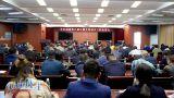 萍乡经开区召开全区创建第六届全国文明城市工作布置会
