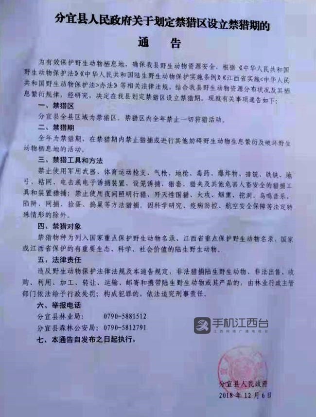 分宜县人民政府关于划定禁养区设立禁猎期的通告