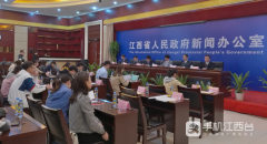 [2019-11-14]江西省事实无人抚养儿童保障工作专题新闻发布会