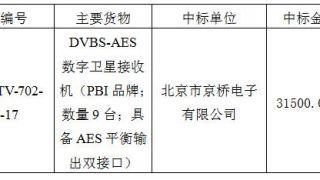江西广播电视台七〇二台DVBS-AES数字卫星接收机采购 中标公告