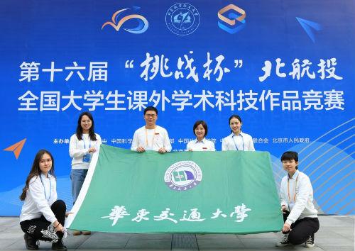 """1、华东交通大学获第十六届""""挑战杯""""全国总决赛一等奖团队。"""