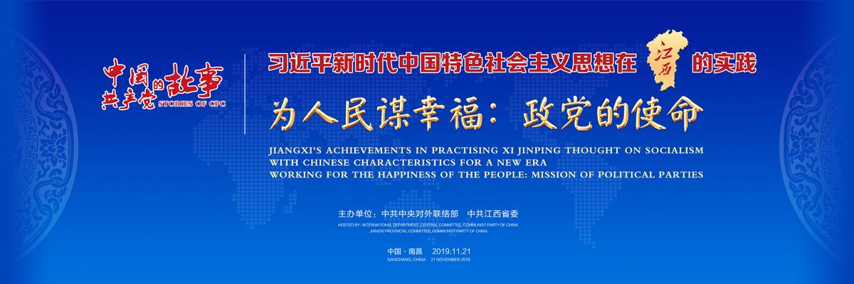 中國共產黨的故事