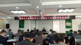 九江市柴桑区卫健系统传达学习党的十九届四中全会精神