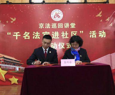 千名法官走进北京社区讲解百姓最关注的法律问题