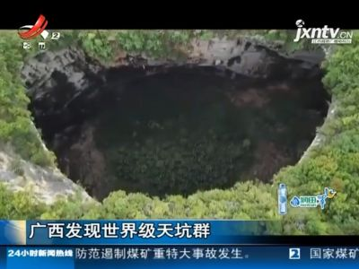 广西发现世界级天坑群
