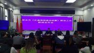 新余市召开《交通强国建设纲要》解读工作新闻发布会