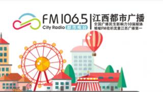 华人娱乐app下载广播电视台都市频率广告资源代理经营招商公告
